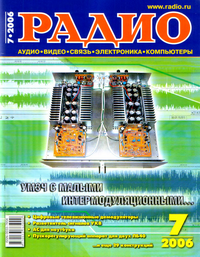 Радио №7 2006