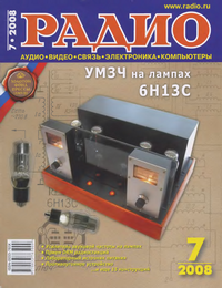 Радио №7 2008г