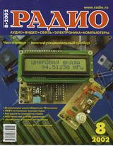 Радио №8 2002