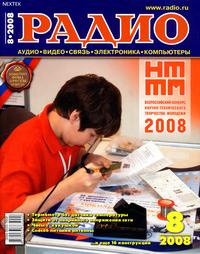Радио №8 2008г