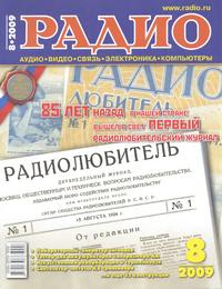 Радио №8 2009г