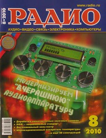 Радио №8 2010