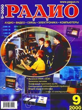 Радио №9 2000