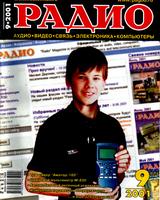 Радио №9 2001