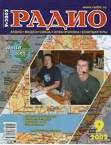 Радио №9 2002