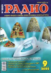 Радио №9 2005