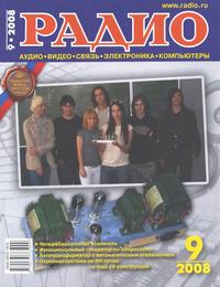 Радио №9 2008г