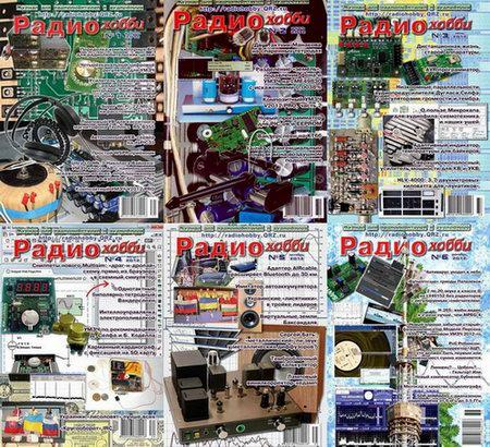 Радиохобби №1-6 (январь-декабрь 2012)