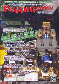 Радиохобби №1 2006