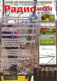 Радиохобби №1 2007