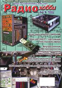 Радиохобби №1 2008