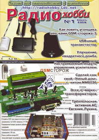 Радиохобби №1 2009