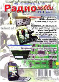 Радиохобби №1 2010