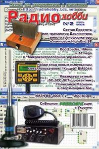 Радиохобби №2 2008