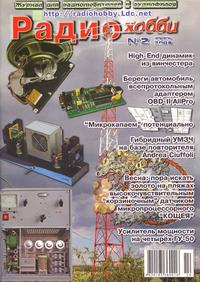 Радиохобби №2 2009