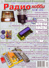 Радиохобби №2 2010