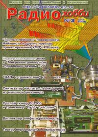 Радиохобби №3 2006