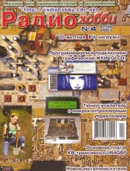 Радиохобби №4 2007