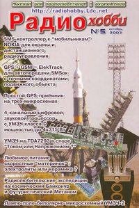 Радиохобби №5 2007