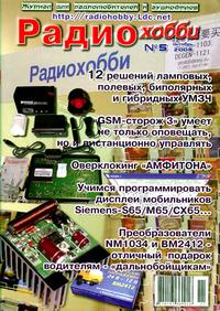 Радиохобби №5 2008