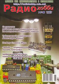 Радиохобби №6 2007