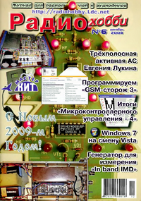 Радиохобби №6 2008