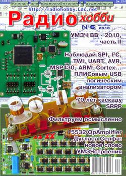 Радиохобби №6 2010