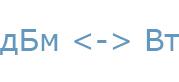 онлайн калькулятор для перевода дБ в разы и дБм в Вт