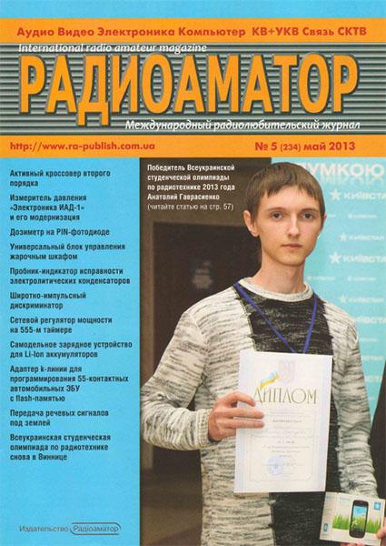 скачать журнал Радиоаматор №5 2013 бесплатно и без регистрации