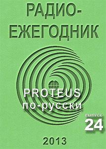 Радиоежегодник №24 2013
