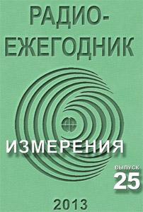 Радиоежегодник №25 2013