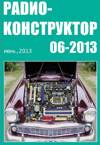 Радиоконструктор №6,2013
