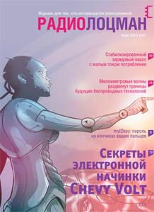 РадиоЛоцман №5 2013