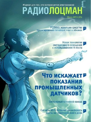 РадиоЛоцман №6 2013