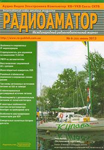 скачать журнал Радиоаматор №6 2013 бесплатно и без регистрации