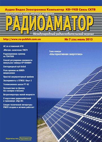 журнал Радиоаматор №7 2013