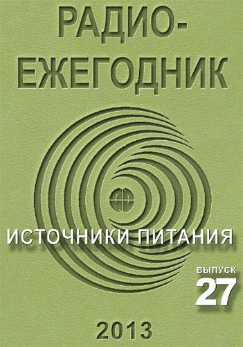 Радиоежегодник №27 2013