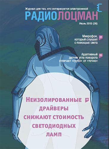 РадиоЛоцман №7 2013