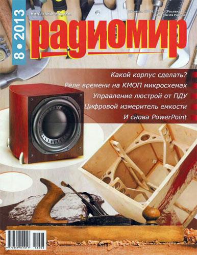 Радиомир №8 2013