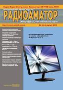 журнал Радиоаматор №8 2013