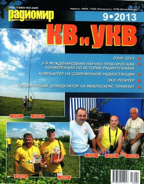 Радиомир КВ и УКВ №9, 2013
