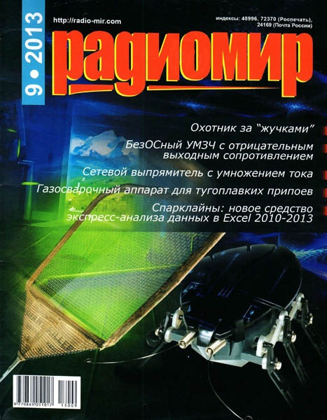 Радиомир №9 2013