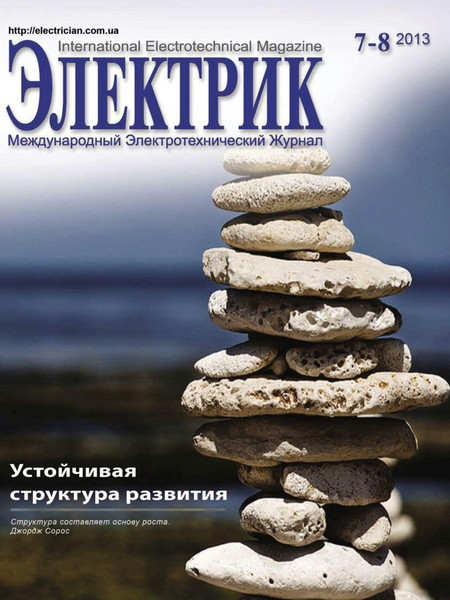 Электрик №7-8 2013