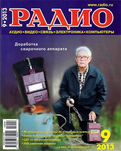 Радио №9 2013
