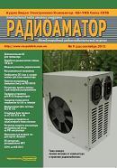 журнал Радиоаматор №9 2013