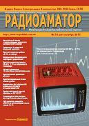 журнал Радиоаматор №10 2013