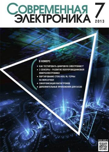 Современная электроника №7 2013