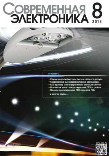 Современная электроника №8 2013
