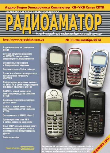 журнал Радиоаматор №11 2013