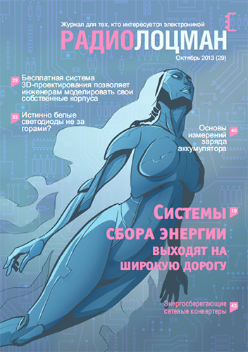 РадиоЛоцман №10 2013